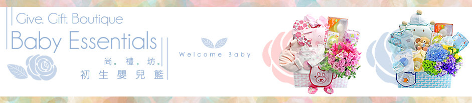 初生BB嬰兒出世禮物籃送產房Hong Kong Baby Shower New Born Gift Hamper