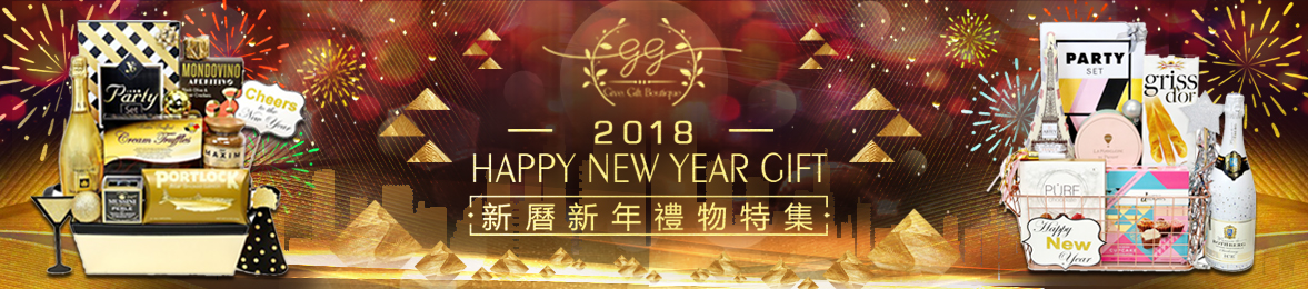 香港元旦新年快乐礼物 HK Happy New Year Gift