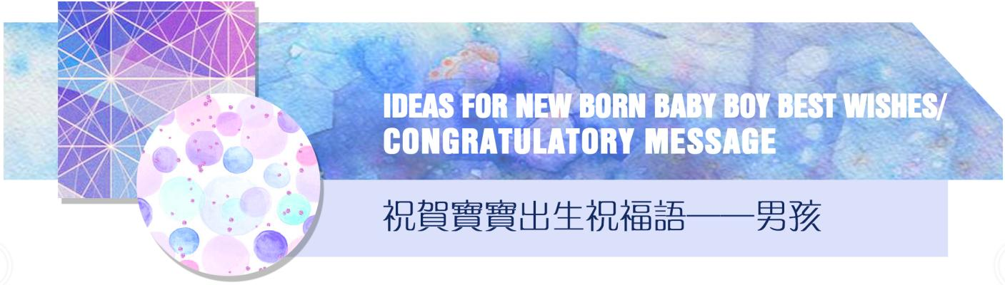 NEW BORN BABY BOY BEST WISHES CONGRATULATORY MESSAGE