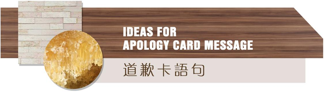 IDEAS FOR APOLOGY CARD MESSAGE
