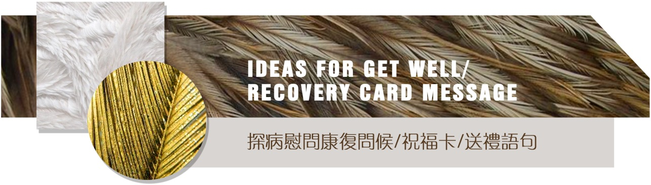 IDEAS FOR GET WELL OR RECOVERY CARD MESSAGE