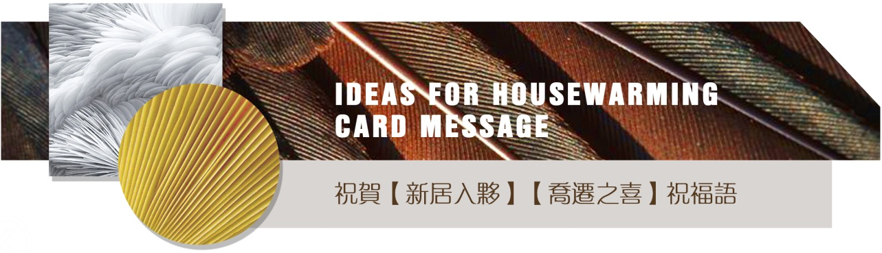 IDEAS FOR HOUSEWARMING CARD MESSAGE