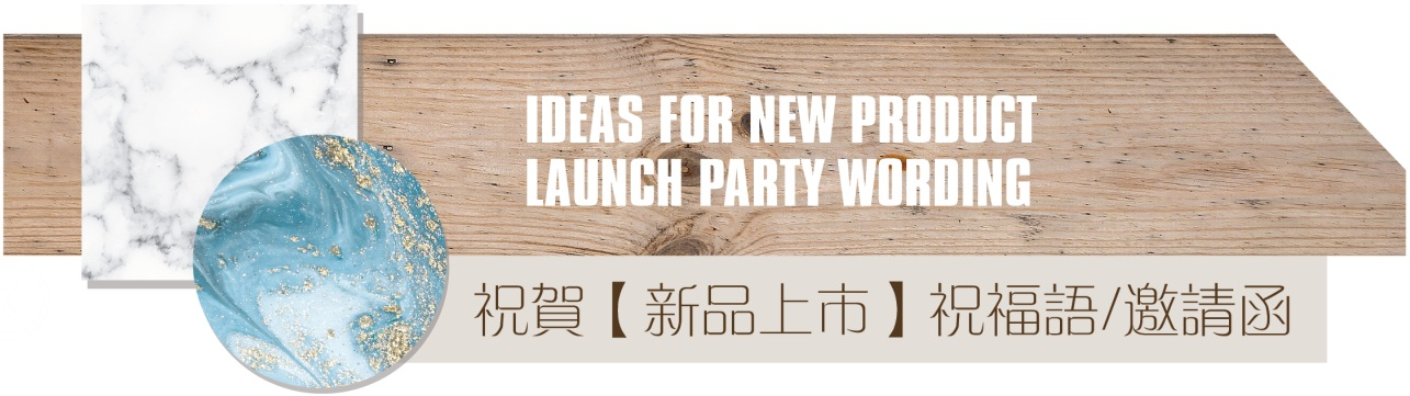 IDEAS FOR NEW PRODUCT LAUNCH PARTY WORDING