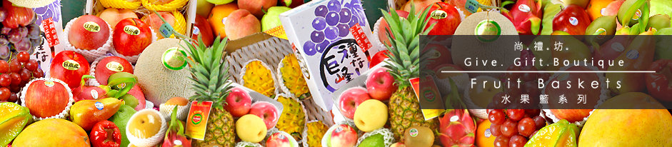 生果籃 水果籃 Fruit basket hamper
