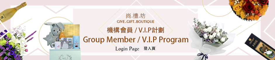 Group Members Gift Program  机构会员送礼计划