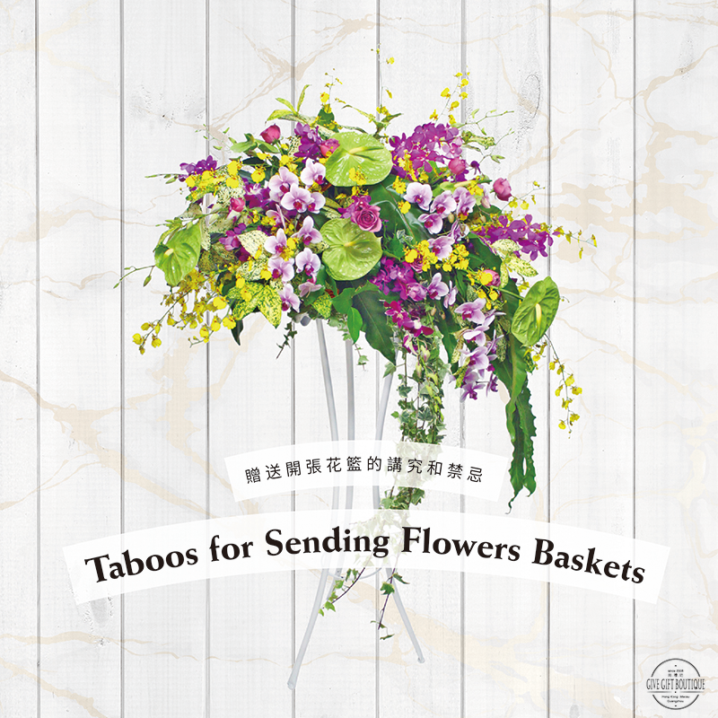 Taboos for Sending Flowers Baskets