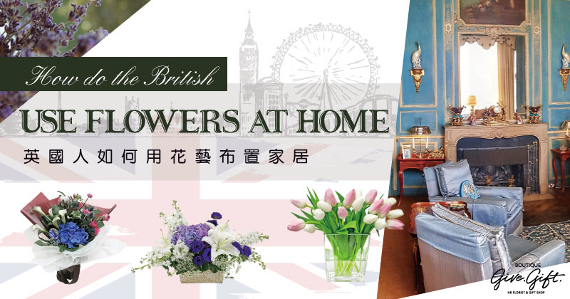 How do the British use flowers at home?