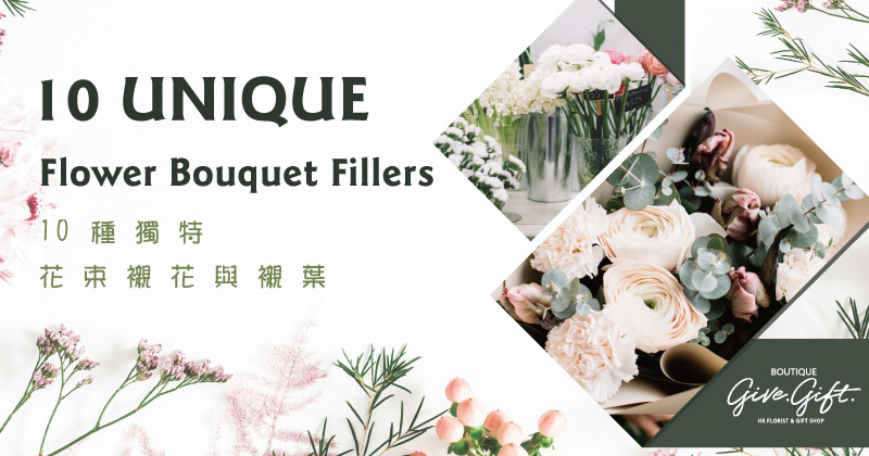 10 Unique Flower Bouquet Fillers