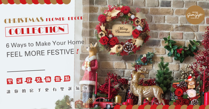 Christmas Flower Decor Collection | 6 Ways to Make Your Home Feel More Festive