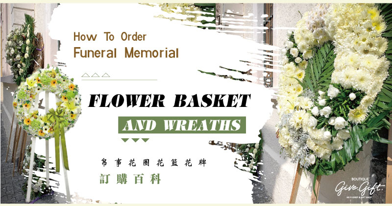 How to order funeral memorial flower basket and wreaths