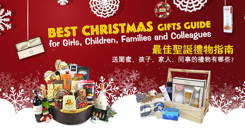 最佳聖誕禮物指南   送閨蜜、孩子、家人、同事的禮物有哪些?