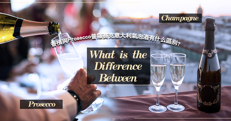 What is the Difference Between Champagne and Prosecco?