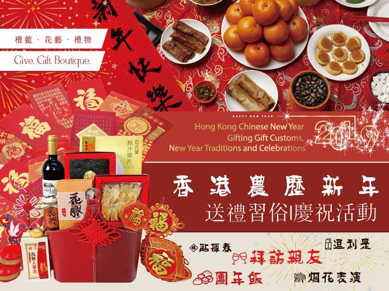 Hong Kong Chinese New Year Gift Giving Customs, New Year Traditions and Celebrations