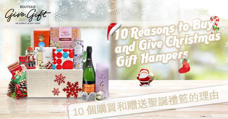 10個購買和贈送聖誕禮籃的理由