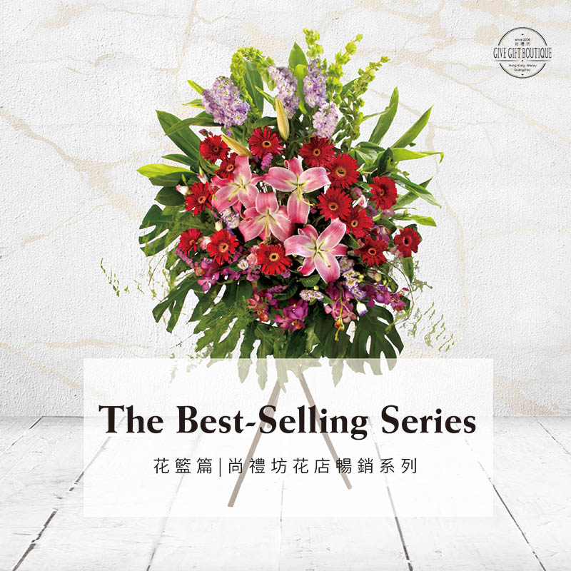 Opening Flower Basket| HK GGB, The Best-Selling Series