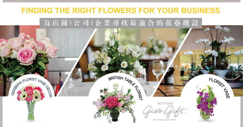 Finding the Right Flowers for Your Business