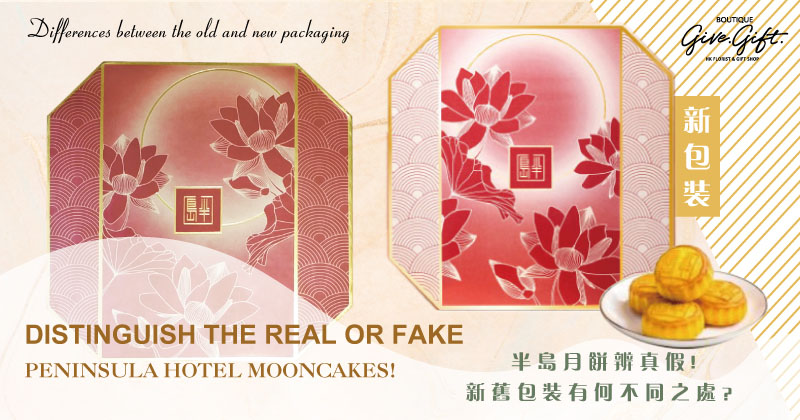 Distinguish the fake and genuine Peninsula Hotel Mooncakes! Differences between the old and new packaging
