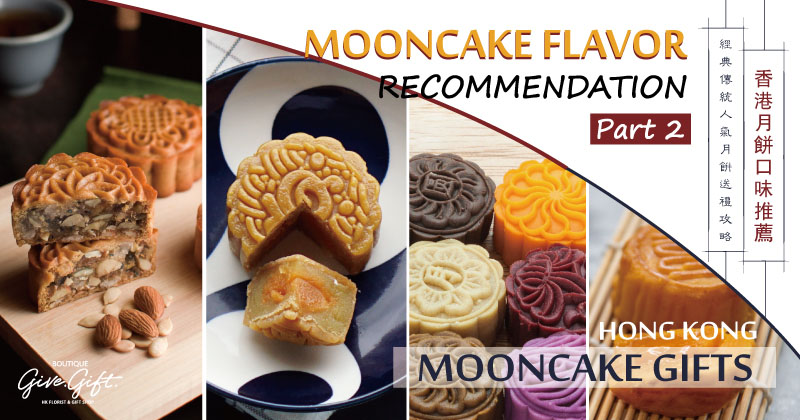 Hong Kong moon cake flavor recommendation – tips for sending the traditional popular moon cake gifts Part 2