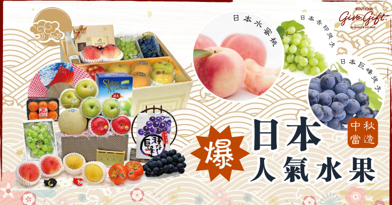 Mid-Autumn fruit baskets--the most popular imported fruit hamper recommendation.