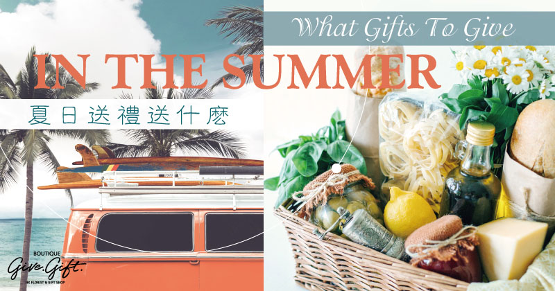 What gifts to give in the summer?