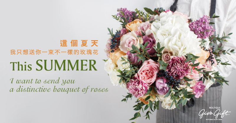 This summer, I want to send you a distinctive bouquet of roses