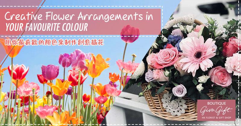 用你最喜歡的顏色來製作創意插花