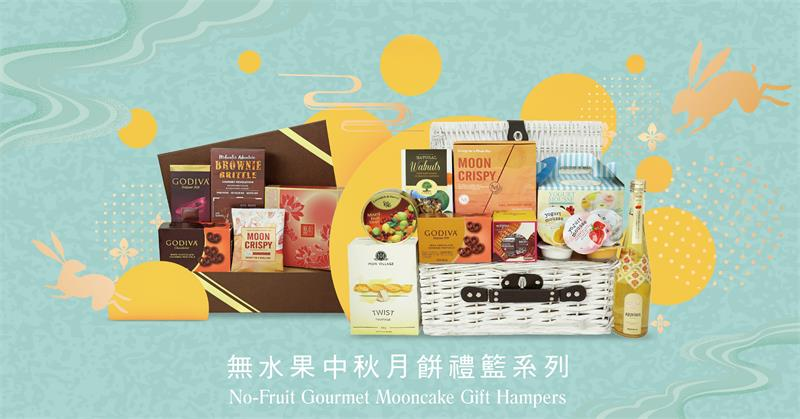 No-Fruit Gourmet Mooncake Gift Hampers